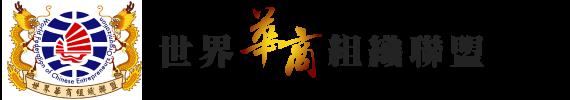 世界華商組織聯盟