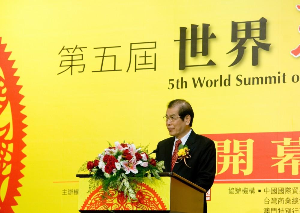 丁楷恩執行主席於第五屆世界華商高峰會上致開幕詞