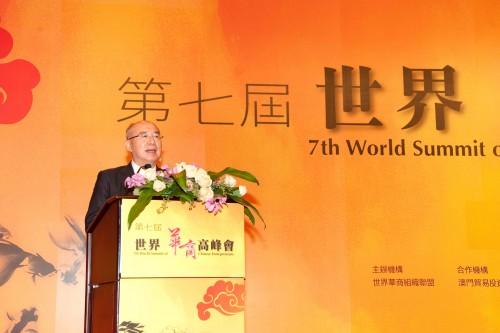 第七屆世界華商高峰會至第九屆世界華商高峰會
