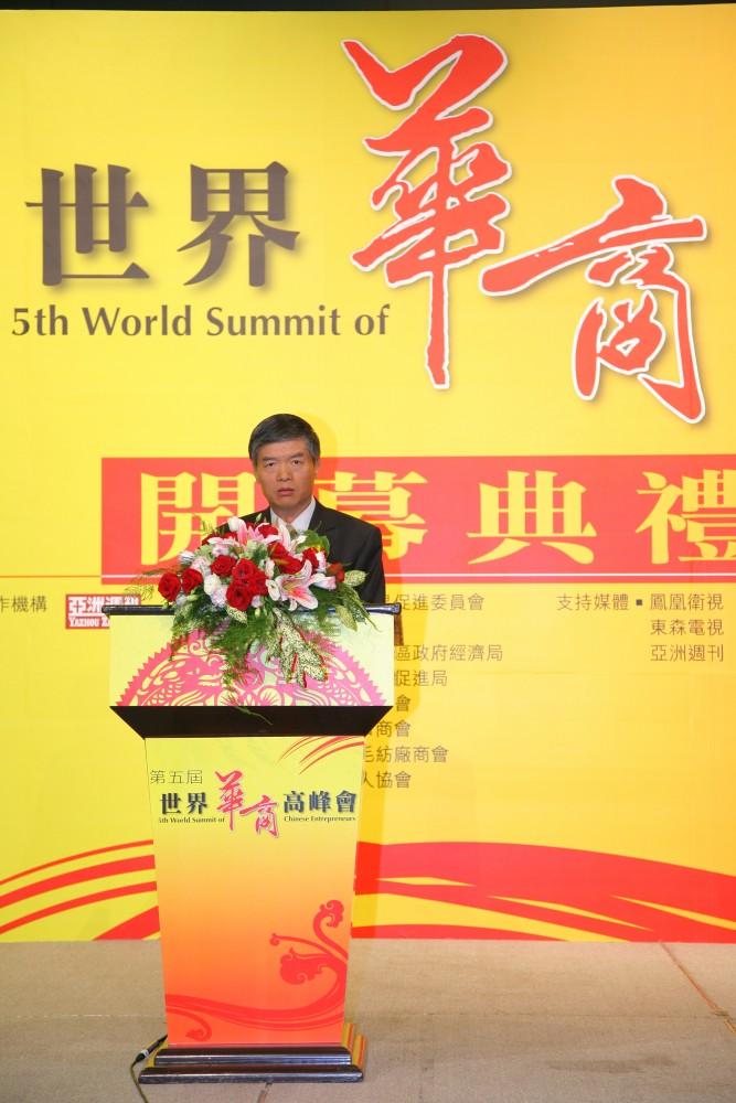 中國國際貿易促進委員會副會長董松根先生