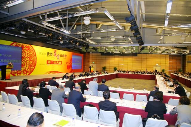 第五屆世界華商高峰會第一次大會