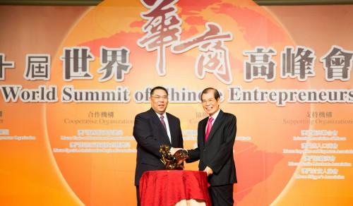 第十屆世界華商高峰會