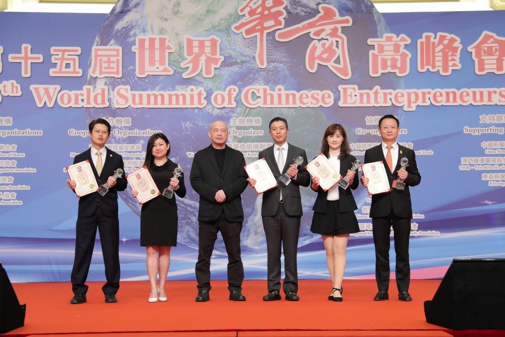 第十五屆世界華商高峰會邱立本先生與傑出青年得奬者合影