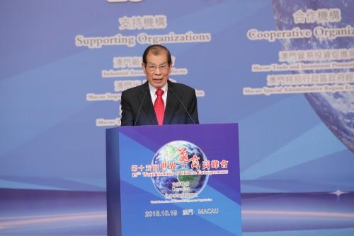 第十五屆世界華商高峰會