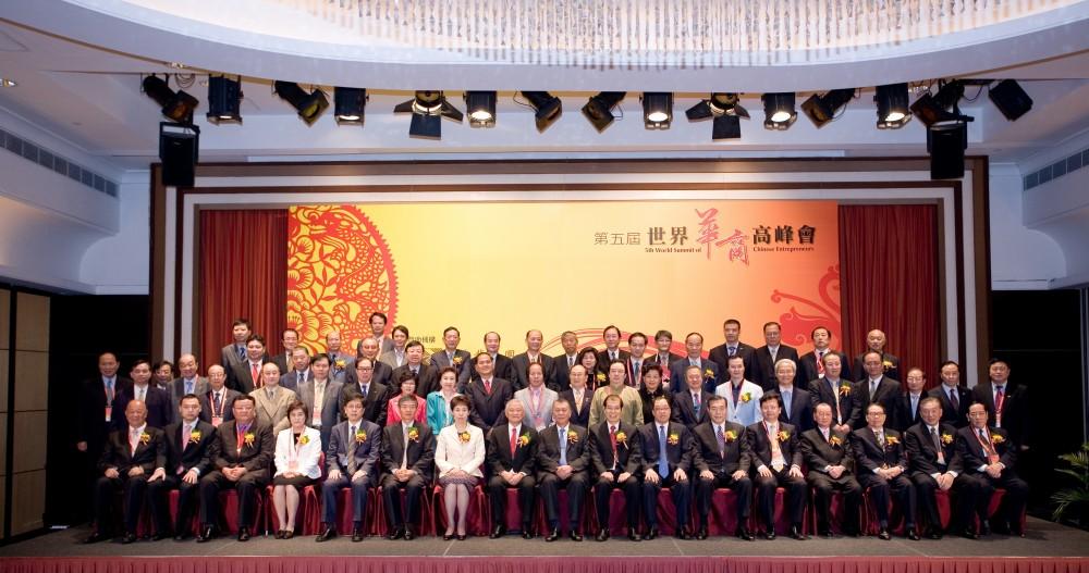 第五屆世界華商高峰會主席團合影