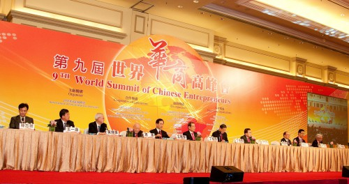 第九屆世界華商高峰會