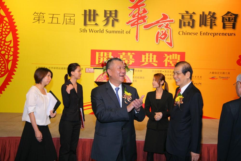 第五屆世界華商高峰會開幕典禮狀況