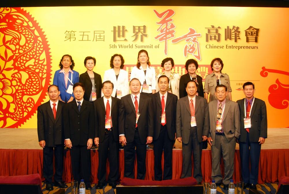 出席第五屆世界華商高峰會台灣代表