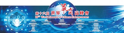 第十六屆世界華商高峰會